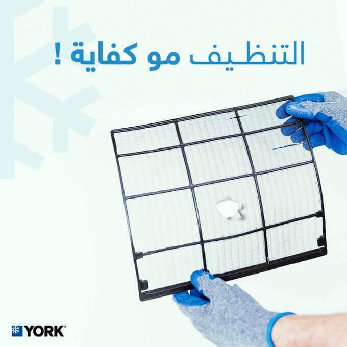 افضل شركة تنظيف مكيفات غرب الرياض
