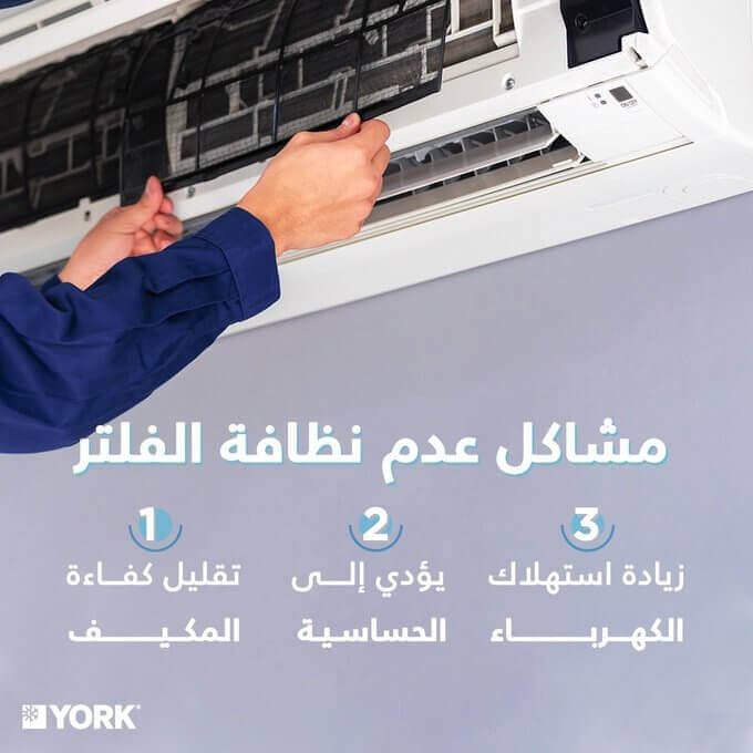 اهمية تنظيف فلتر الهواء باستمرار من شركة غسيل مكيفات بالاحساء